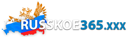russkoe365.xxx логотип